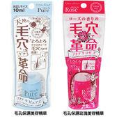 日本 毛穴革命 毛孔保濕美容精華/毛孔保濕玫瑰美容精華(10ml) 兩款可選【小三美日】