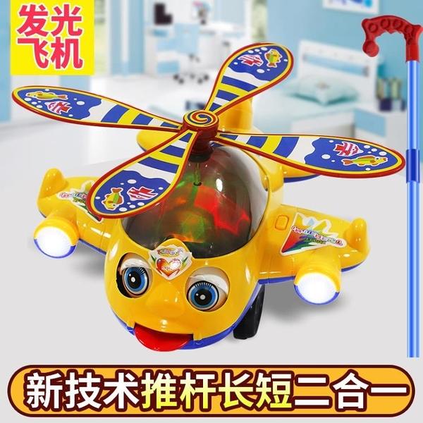 兒童手推飛機玩具寶寶學步推車