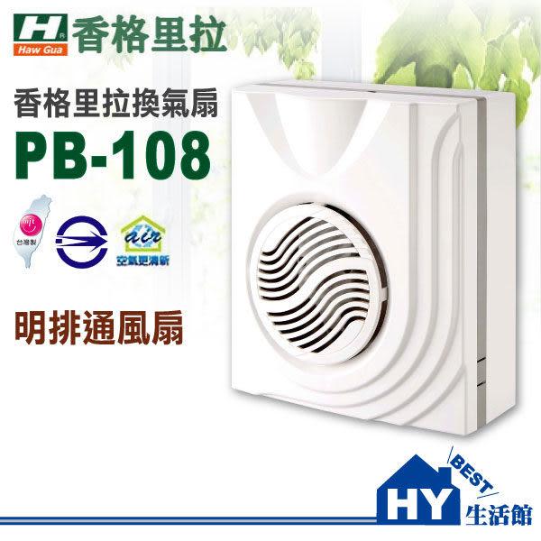 香格里拉明排抽風機 PB-108 保固一年 培林軸承穩定高超靜音 浴室通風扇