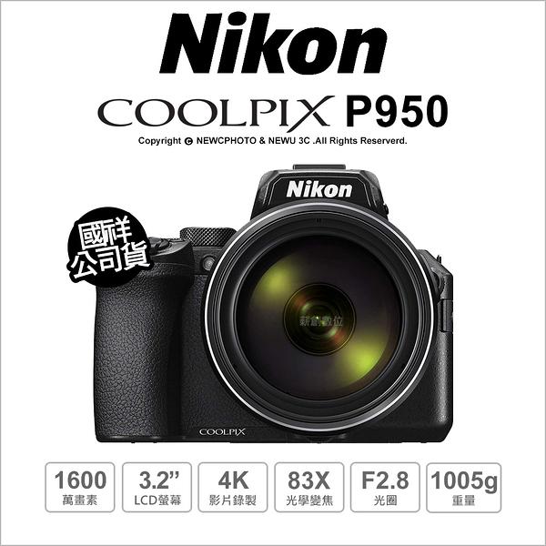 登錄送禮券~8/ 31 Nikon COOLPIX P950 類單眼 4K Wifi 83倍光學變焦 公司貨【可分期】薪創數位