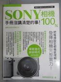 【書寶二手書T4/攝影_ZHF】SONY 相機 100% 手冊沒講清楚的事_施威銘研究室