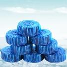 清潔塊 藍泡泡 潔廁劑 除臭劑 潔廁寶 除尿垢 清香型 廁所 馬桶 清潔劑【A008】生活家精品