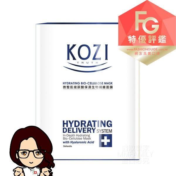 KOZI蔻姿 玻尿酸保濕生物纖維面膜(3片/盒)◆醫妝世家◆現貨供應中