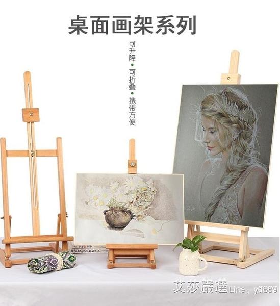 木制櫸木桌面台式畫架 油畫水粉速寫素描套裝寫生桌上畫架子 【全館免運】