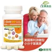 【赫而司】美國Kemin開明植物膠囊-專利小分子葉黃素玉米黃素90顆裝