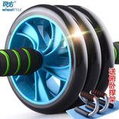 健身器材家用健腹輪腹肌輪健身輪運動鍛煉器材滾輪雙輪腹肌健身器 台北日光