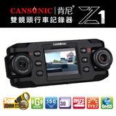 CANSONIC UltraDuo Z1 雙鏡頭行車記錄器(進荃)