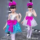 兒童演出服亮片紗裙女童吊帶蓬蓬裙幼兒舞蹈節目表演合唱服公主裙        瑪奇哈朵