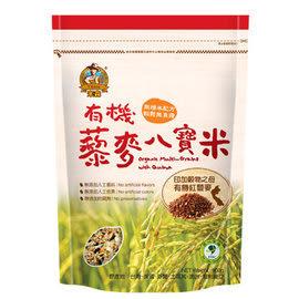 米森 有機藜麥八寶米 900g/包
