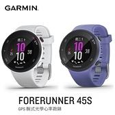 GARMIN Forerunner 45S GPS 腕式光學心率跑錶