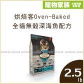 寵物家族-烘焙客Oven-Baked-全貓無穀深海魚配方2.5lb