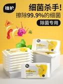 消毒濕紙巾衛生濕巾20包便攜隨身裝學生擦手兒童家用消毒抽紙巾【快速出貨】