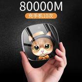 行動電源 80000M手機通用移動電源50000迷你毫安