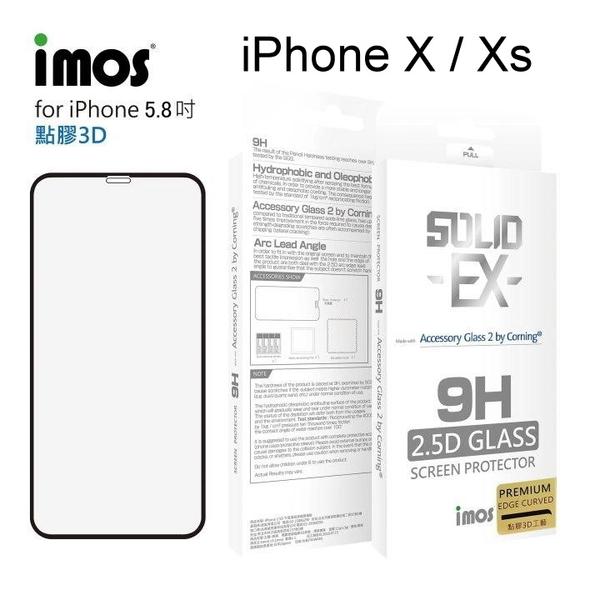 【免運】iMOS 2.5D康寧神極點膠3D滿版 iPhone X / Xs (5.8吋) 玻璃螢幕保護貼 美觀防塵 美國康寧授權
