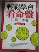 【書寶二手書T9/命理_CHM】輕鬆學會看命盤的第一本書_廖純德