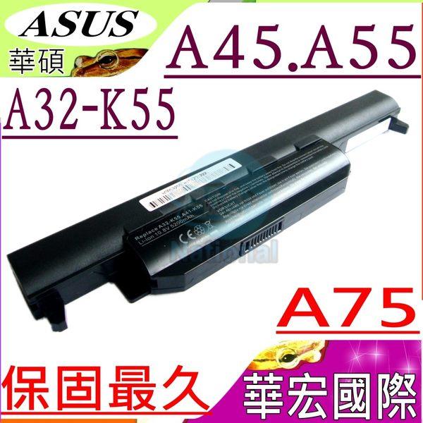 ASUS電池(保固最久)-華碩 A55DR,A55A,A55D,A55N,A55V,A55DE,A75A,A75D,A75V,A75DE,A75VM,A75VD,A32-K55