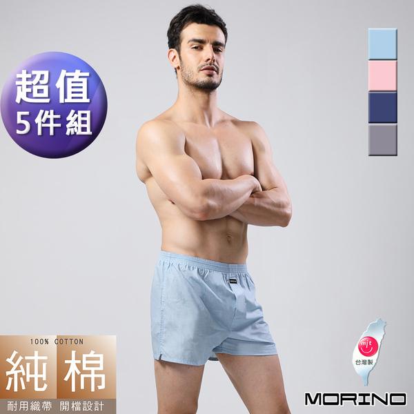 男內褲【MORINO摩力諾】耐用織帶素色純棉四角褲 平口褲(超值5件組)