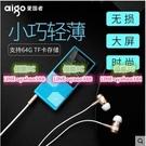 【3C】aigo/愛國者mp3 mp4 音樂播放器有屏學生迷妳插卡隨身聽運動跑步