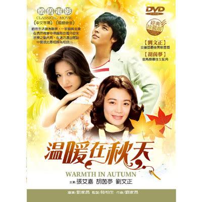 溫暖在秋天(經典珍藏版)DVD 張艾嘉/胡茵夢/劉文正