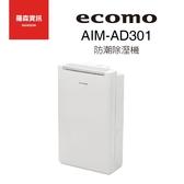 ECOMO AIM-AD301 AD301 綠能 除濕機 除溼機 白 保固一年 台灣製