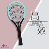 電蚊拍充電式電滅蚊拍蒼蠅拍強力滅蚊多功能電蚊子拍igo 爾碩數位3c