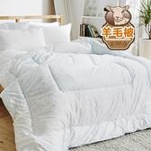 藍色※黃金比例保暖透氣舒柔羊毛被-標準雙人2.3kg重/台灣製/澳洲羊毛