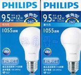 好商量~ PHILIPS 飛利浦 9.5W LED 燈泡 超廣型