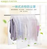 創意加寬加厚立體大衣西服防塵罩衣柜衣罩多件衣物收納 簡而美YJT