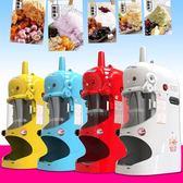 全球牌綿綿冰機奶茶店商用碎冰機冰沙機全自動雪花冰機花式刨冰機HM 時尚潮流