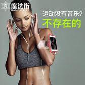 戶外運動手臂包跑步手機包男女款臂套腕包 魔法街