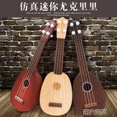 烏克麗麗 兒童吉他玩具可彈奏仿真迷你烏克麗麗樂器琴男女寶寶音樂小吉他它 第六空間