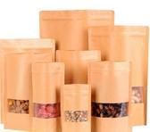 牛皮紙袋自封袋密封食品袋開窗加厚定制干果零食茶葉包裝袋100個