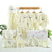 純棉嬰兒衣服新生兒禮盒套裝0-3個月6春秋冬季初生剛出生寶寶用品 NMS好再來小屋