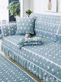 四季通用防滑全蓋沙發墊子套歐式簡約現代萬能坐墊布藝全包罩巾 完美情人精品館