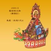 【慶典祭祀/敬神祝壽】藝術特大船(長7尺2)