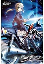 Fate/Zero(05)黑暗的胎動