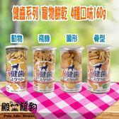 【殿堂寵物】健齒系列 寵物餅乾 狗狗零食   - 4種口味160g