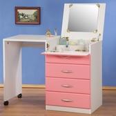 《C&B》 創意多用伸縮化妝桌櫃-粉色