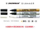 【奇奇文具】雪人SNOWMAN EFWP-12/ EFGP-12/ EFSP-12 極細油漆筆 (三色可選)