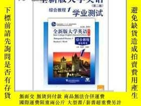 二手書博民逛書店罕見版大學英語(第2版)綜合教程(1)學業測試(附MP3下載)1