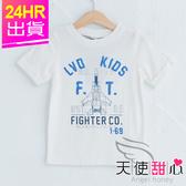 童裝 白 勝利戰鬥機 兒童夏日短袖T恤上衣 天使甜心Angel Honey