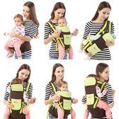 初生嬰兒背帶寶寶腰凳單橫抱帶前抱式坐凳四季通用多功能 易貨居
