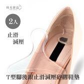 T型腳後跟止滑減壓矽膠鞋墊 防磨鞋墊止滑墊氣墊防滑紓壓鞋墊女鞋高跟鞋帆布鞋-時光寶盒3507