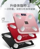 體重計 智慧體秤充電款家用精準小型電子稱宿舍體重秤人體測體質  免運快速出貨