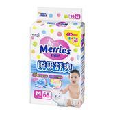 【妙而舒 Merries】 瞬吸舒爽紙尿褲 M66片 x 3入