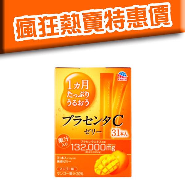 大塚美C凍 日本大塚膠原蛋白果凍 芒果口味 1個月份31條 另售 明治朝日FANCLDHC膠原蛋白
