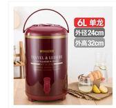 聖誕回饋 歐式商用奶茶桶保溫桶豆漿桶果汁桶涼茶桶6L8L10L單龍雙龍奶茶桶