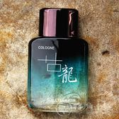 男士香水持久淡香香氛誘惑女淡香水清新古龍水【轉角1號】
