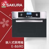 【有燈氏】櫻花 崁入式 蒸烤箱 60cm 安裝限北北基【E-8690】