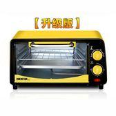 歐詩達 迷你小型電烤箱12L家用烘焙 升級雙層設計igo        智能生活館